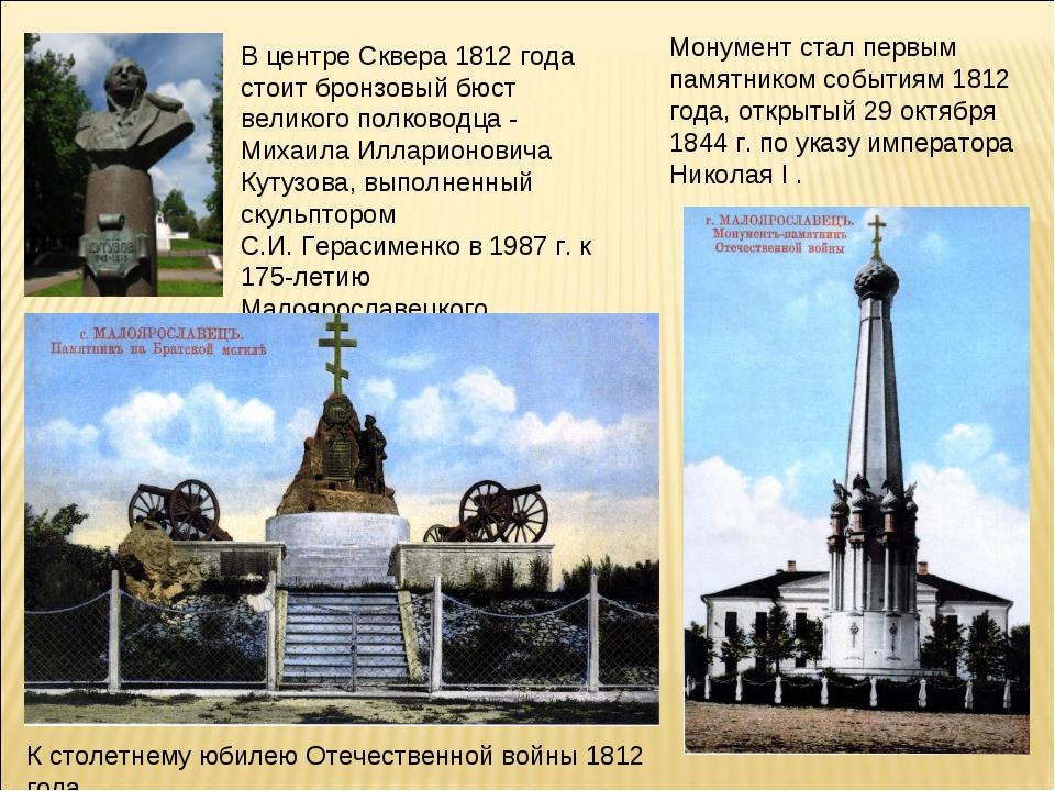 В центре Сквера 1812 года стоит бронзовый бюст великого полководца - Михаила...