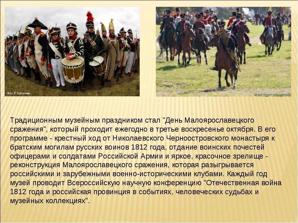 """Традиционным музейным праздником стал """"День Малоярославецкого сражения"""", кото..."""