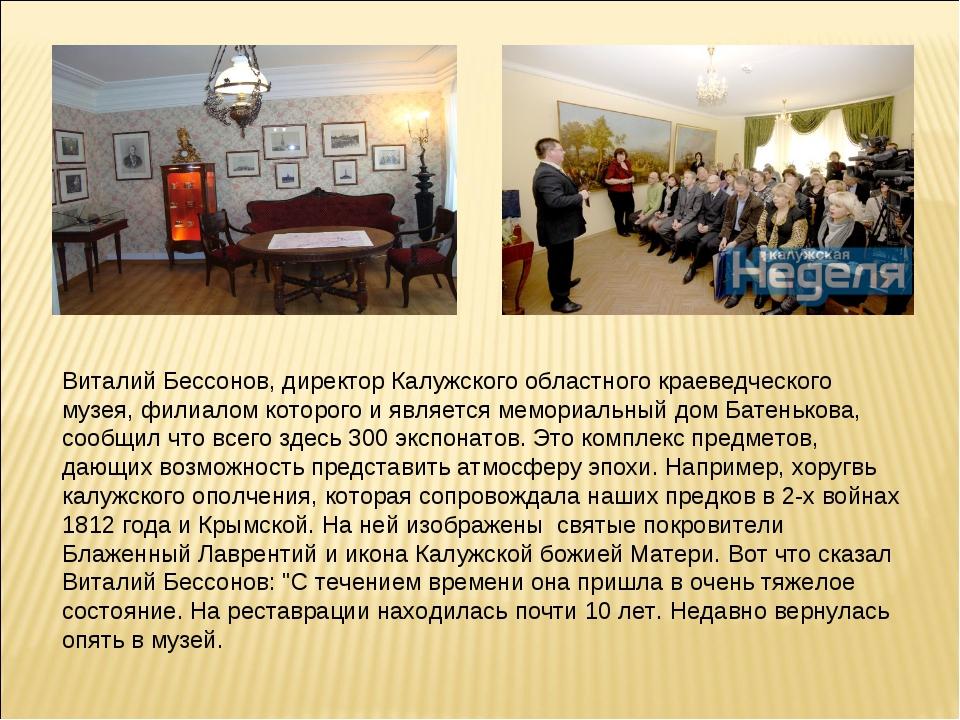 Виталий Бессонов, директор Калужского областного краеведческого музея, филиал...