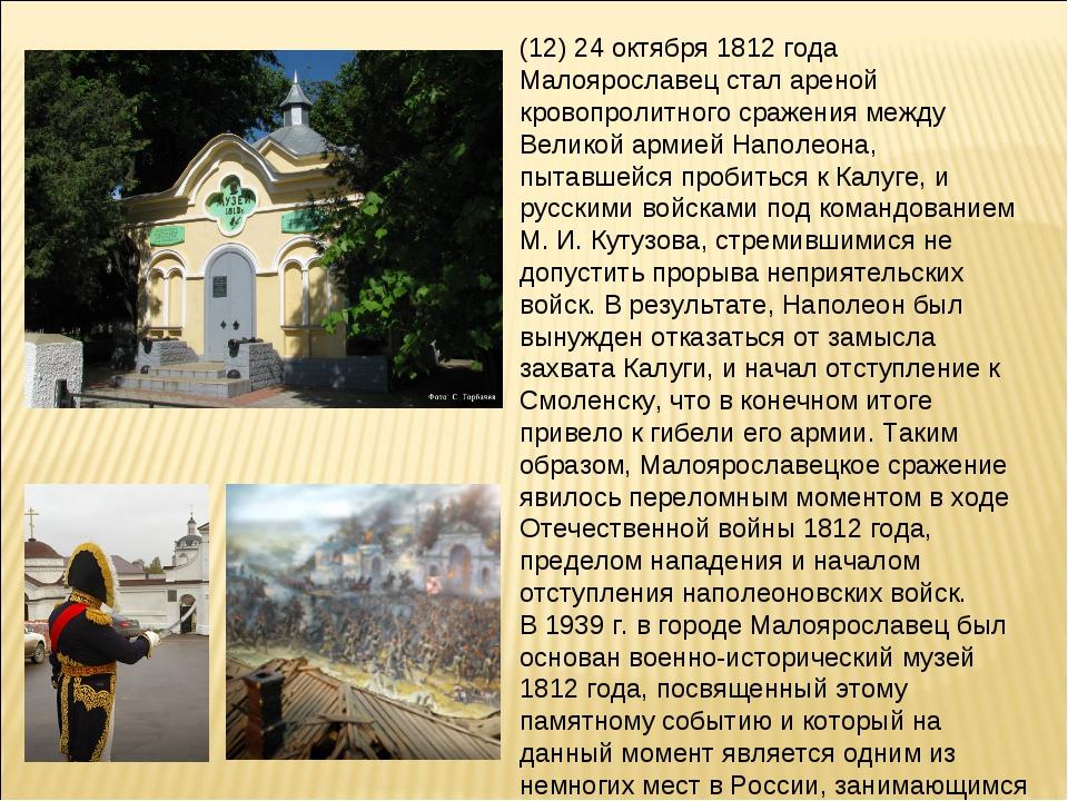 (12) 24 октября 1812 года Малоярославец стал ареной кровопролитного сражения...