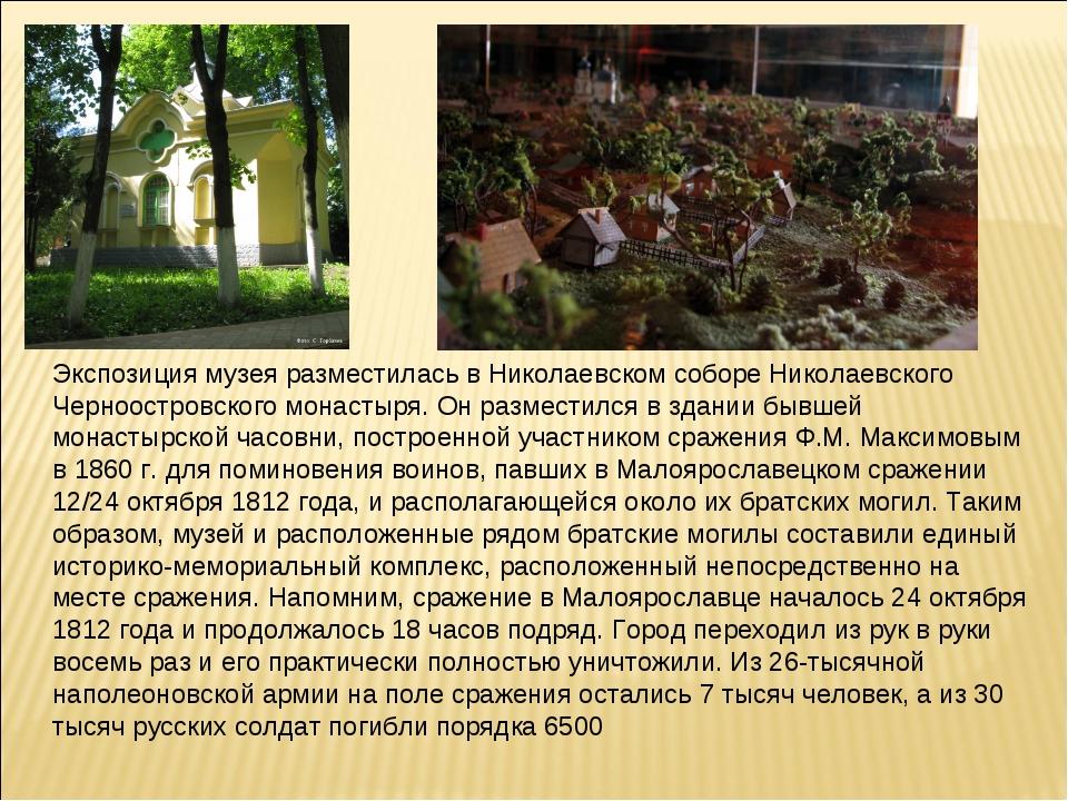 Экспозиция музея разместилась в Николаевском соборе Николаевского Черноостров...