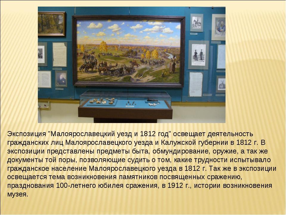 """Экспозиция """"Малоярославецкий уезд и 1812 год"""" освещает деятельность гражданск..."""