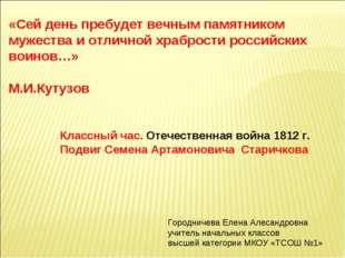 «Сей день пребудет вечным памятником мужества и отличной храбрости российских
