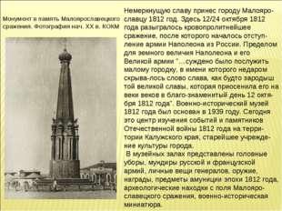 Монумент в память Малоярославецкого сражения. Фотография нач. XX в. КОКМ Неме