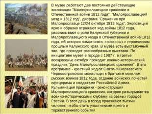 """В музее работают две постоянно действующие экспозиции """"Малоярославецкое сраже"""