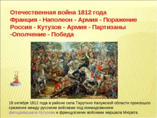 Отечественная война 1812 года Франция - Наполеон - Армия - Поражение Россия -
