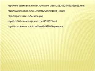 http://web-balancer-main.rian.ru/history_video/20120625/681351861.html http:/