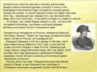 """Незадолго до нападения на Россию, император Франции Наполеон говорил: """"Через"""