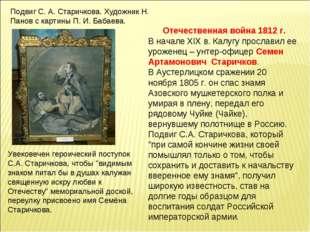 Отечественная война 1812 г. В начале XIX в. Калугу прославил ее уроженец – у