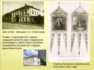 Дом унтер - офицера С.А. Старичкова Хоругвь Калужского Дворянского Ополчения