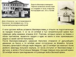 К ночи русские войска оставили Малоярославец и отошли на подготовленную за го