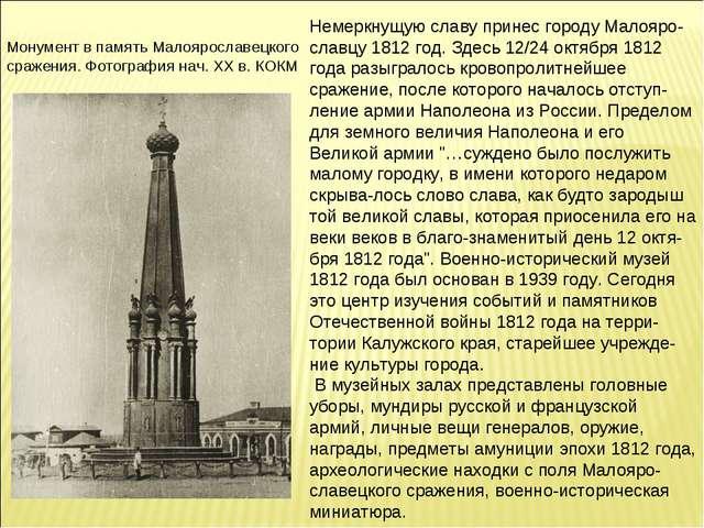 Монумент в память Малоярославецкого сражения. Фотография нач. XX в. КОКМ Неме...