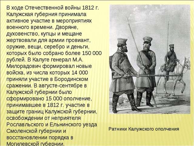 В ходе Отечественной войны 1812 г. Калужская губерния принимала активное учас...