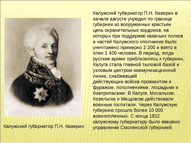 Калужский губернатор П.Н. Каверин в начале августе учредил по границе губерни...