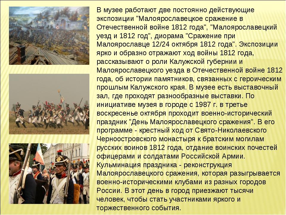 """В музее работают две постоянно действующие экспозиции """"Малоярославецкое сраже..."""