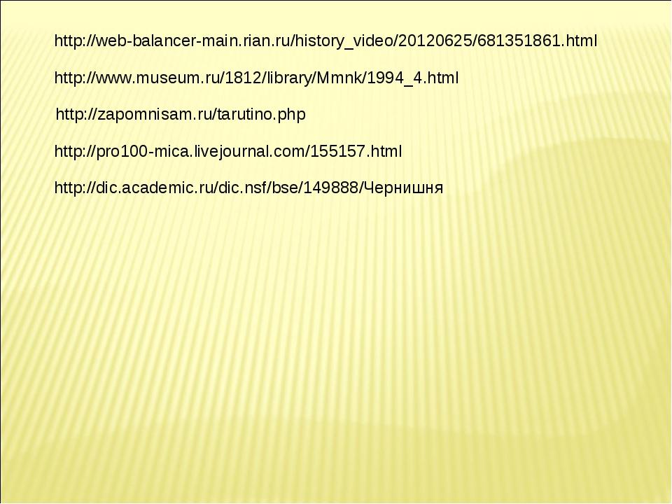http://web-balancer-main.rian.ru/history_video/20120625/681351861.html http:/...