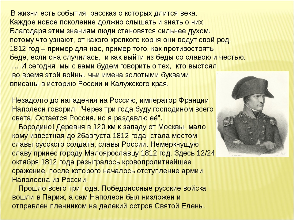 """Незадолго до нападения на Россию, император Франции Наполеон говорил: """"Через..."""
