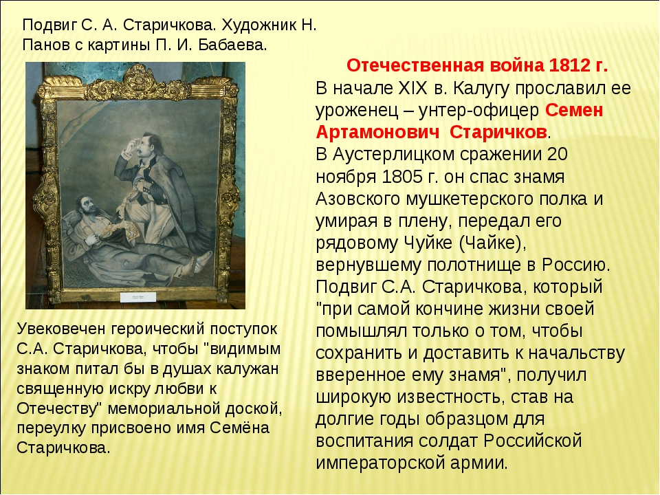 Отечественная война 1812 г. В начале XIX в. Калугу прославил ее уроженец – у...