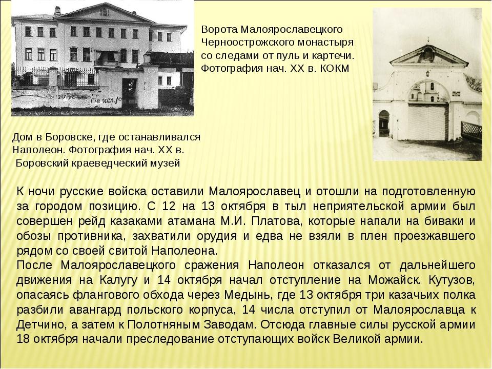 К ночи русские войска оставили Малоярославец и отошли на подготовленную за го...