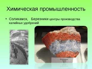 Химическая промышленность Соликамск, Березники центры производства калийных у