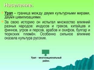 Население. Урал – граница между двумя культурными мирами, двумя цивилизациями