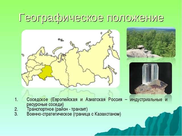 Географическое положение Соседское (Европейская и Азиатская Россия – индустри...