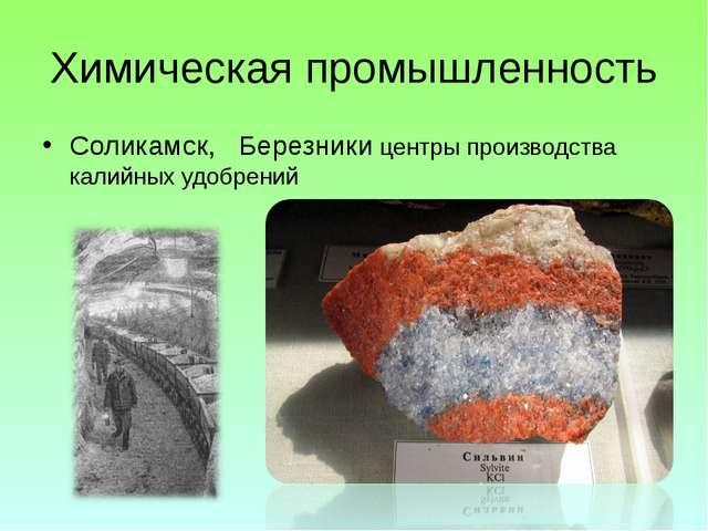 Химическая промышленность Соликамск, Березники центры производства калийных у...