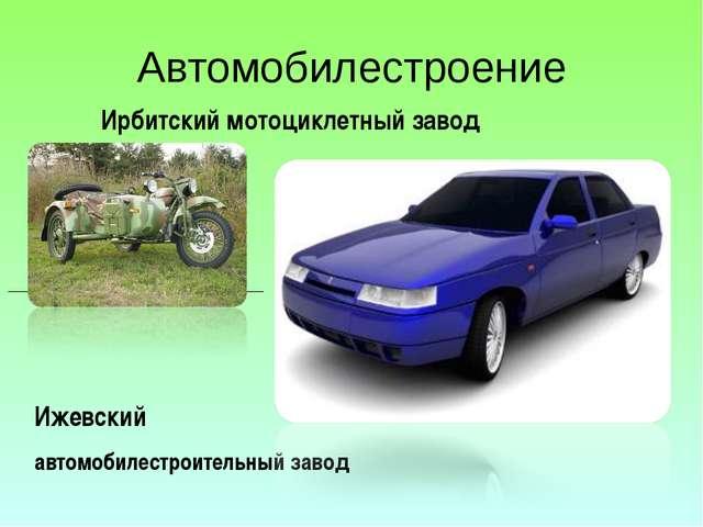 Автомобилестроение Ижевский автомобилестроительный завод Ирбитский мотоциклет...