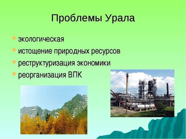 Проблемы Урала экологическая истощение природных ресурсов реструктуризация эк...