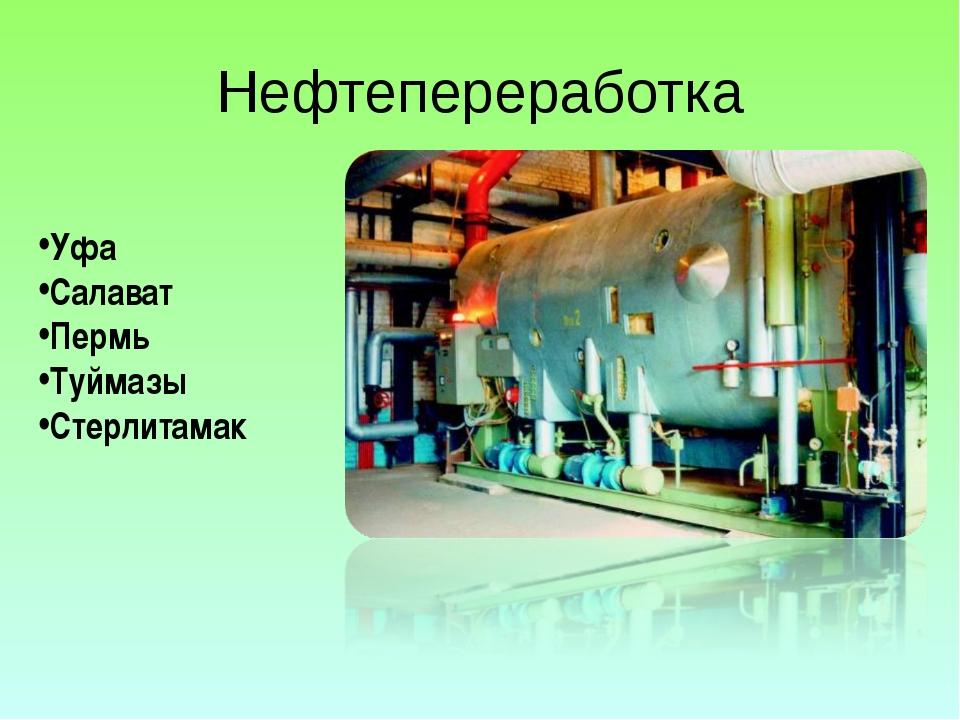 Нефтепереработка Уфа Салават Пермь Туймазы Стерлитамак