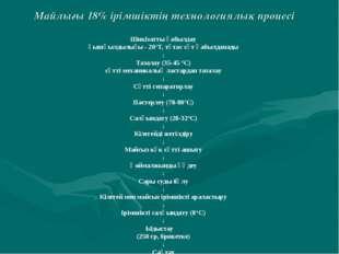 Майлығы 18% ірімшіктің технологиялық процесі Шикізатты қабылдау қышқылдылығы