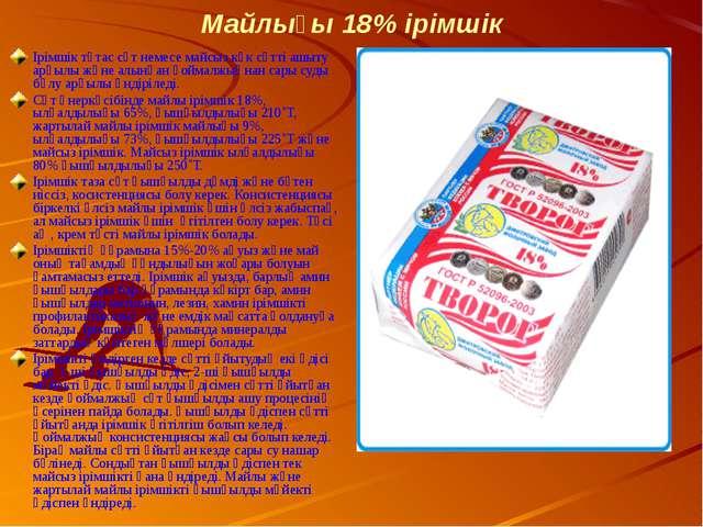 Майлығы 18% ірімшік Ірімшік тұтас сүт немесе майсыз көк сүтті ашыту арқылы жә...