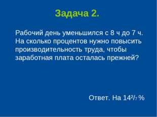 Задача 2. Рабочий день уменьшился с 8 ч до 7 ч. На сколько процентов нужно по