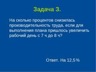 Задача З. На сколько процентов снизилась производительность труда, если для в