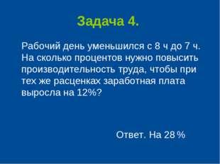 Задача 4. Рабочий день уменьшился с 8 ч до 7 ч. На сколько процентов нужно по