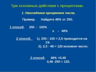 Три основных действия с процентами. 1. Нахождение процентов числа. Пример. На