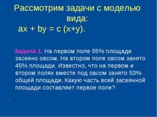 Рассмотрим задачи с моделью вида: ax + by = c (x+y). . Задача 1. На первом по