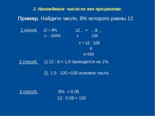 2. Нахождение числа по его процентам. Пример. Найдите число, 8% которого равн
