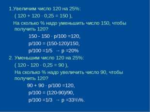 1.Увеличим число 120 на 25%: ( 120 + 120 · 0,25 = 150 ), На сколько % надо ум