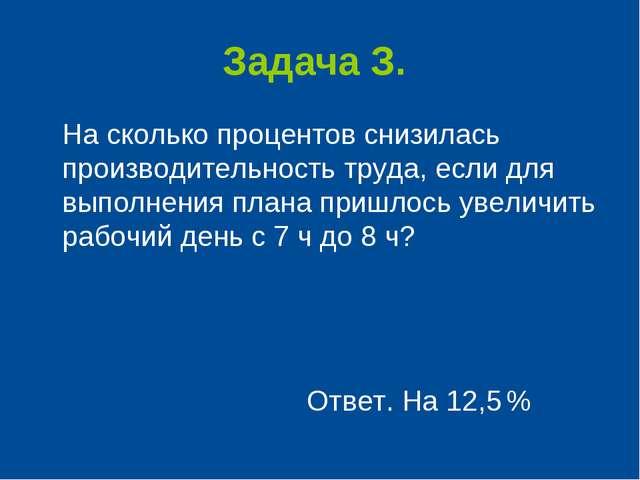 Задача З. На сколько процентов снизилась производительность труда, если для в...