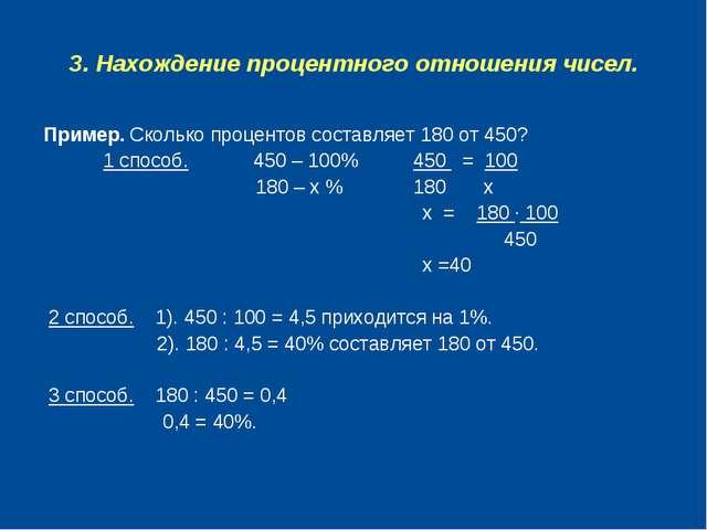 3. Нахождение процентного отношения чисел. Пример. Сколько процентов составля...