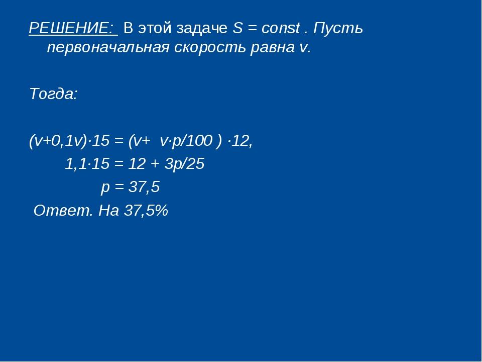 РЕШЕНИЕ: В этой задаче S = const . Пусть первоначальная скорость равна v. Тог...