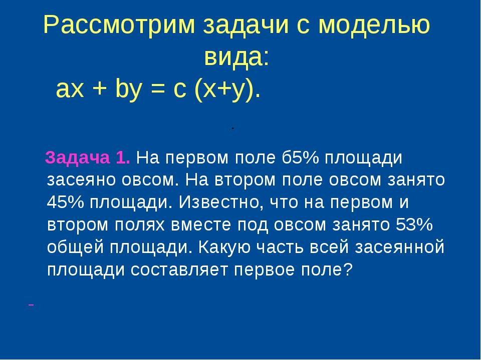 Рассмотрим задачи с моделью вида: ax + by = c (x+y). . Задача 1. На первом по...