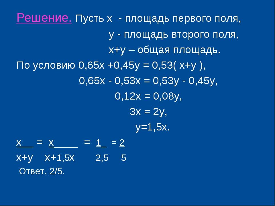 Решение. Пусть х - площадь первого поля, у - площадь второго поля, х+у – обща...