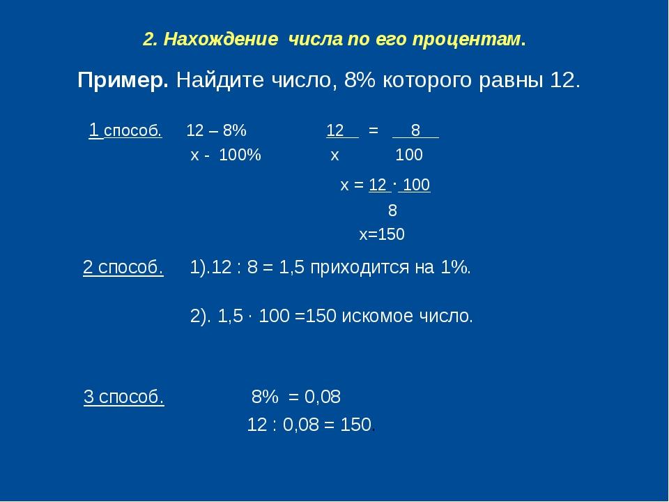 2. Нахождение числа по его процентам. Пример. Найдите число, 8% которого равн...