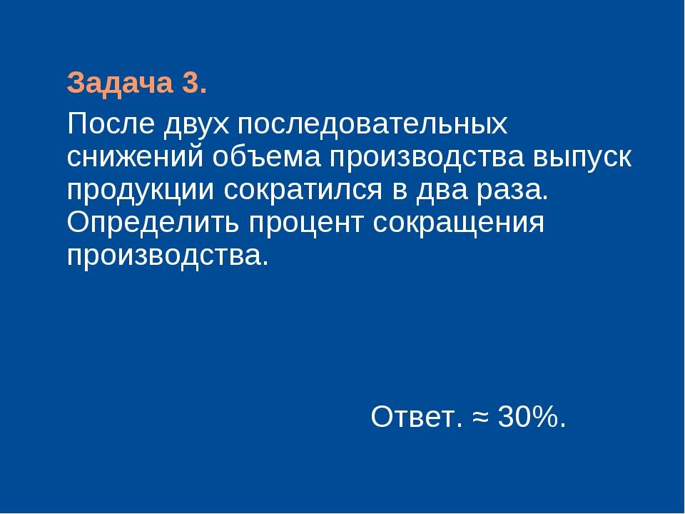 Задача 3. После двух последовательных снижений объема производства выпуск пр...
