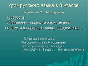 Урок русского языка в 8 классе по учебнику С.Г. Бархударова Тема урока: Обоб