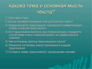 Какова тема и основная мысль текста? 1) Озаглавьте текст. 2) Как вы понимаете