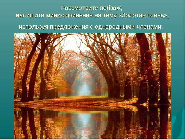 Рассмотрите пейзаж, напишите мини-сочинение на тему «Золотая осень», использу...