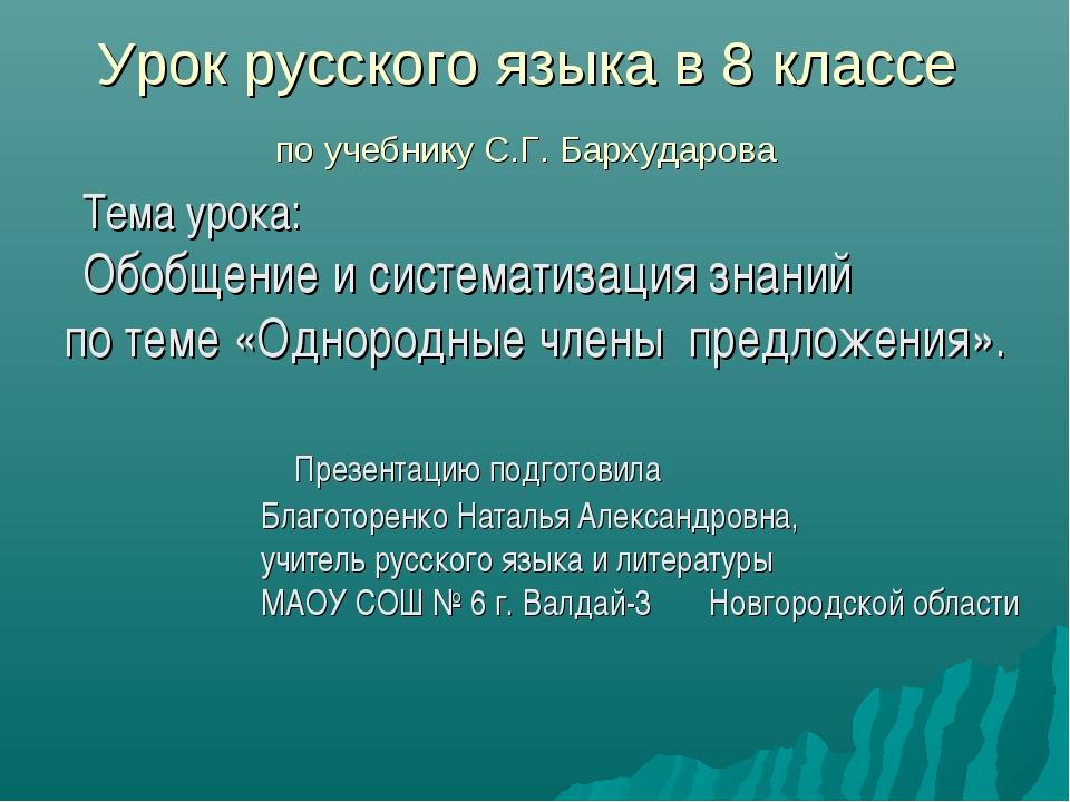 Урок русского языка в 8 классе по учебнику С.Г. Бархударова Тема урока: Обоб...